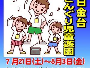朝のラジオ体操 初日